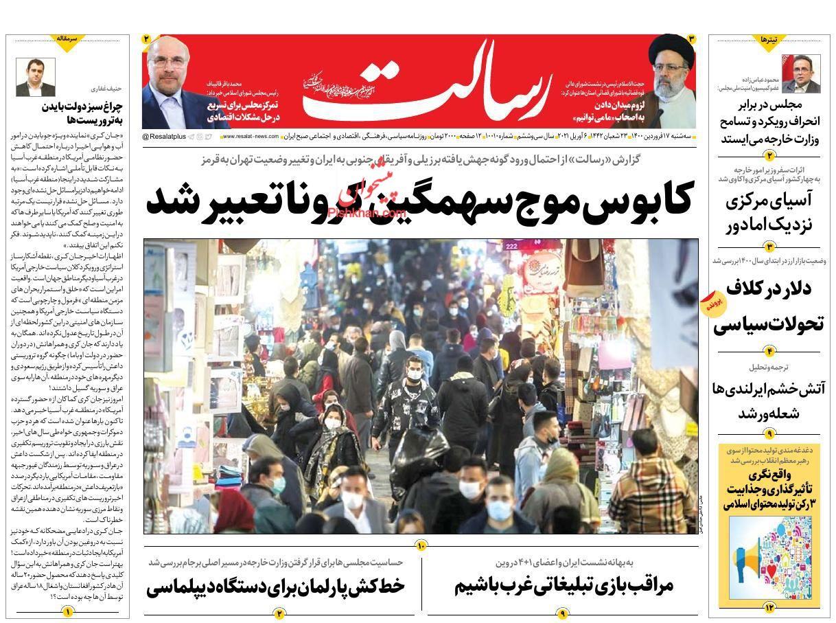 عناوین اخبار روزنامه رسالت در روز سهشنبه ۱۷ فروردين