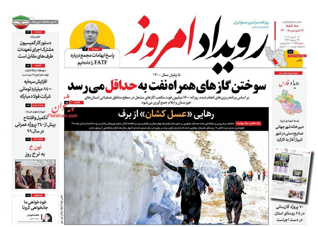 عناوین اخبار روزنامه رویداد امروز در روز سهشنبه ۱۷ فروردين