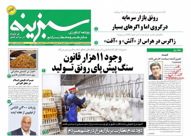 عناوین اخبار روزنامه سبزینه در روز سهشنبه ۱۷ فروردين
