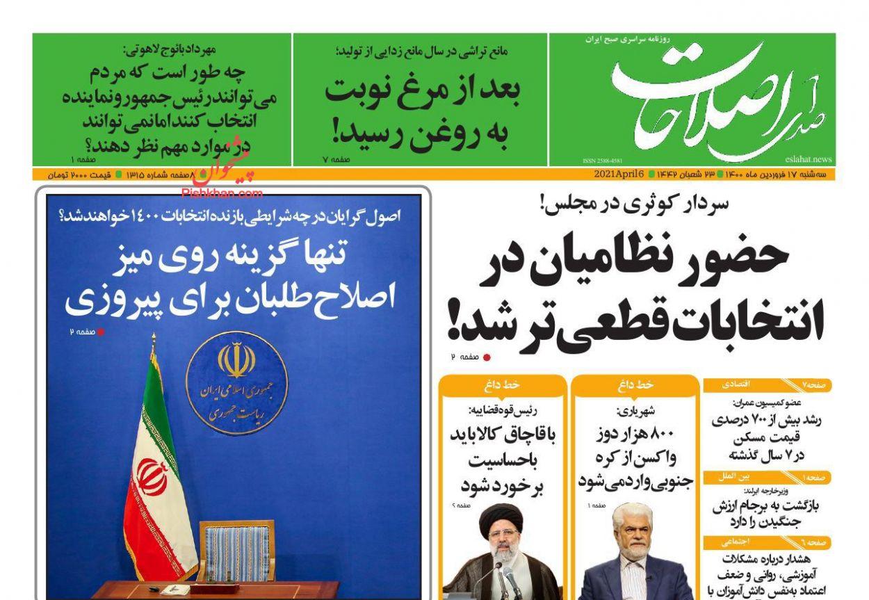 عناوین اخبار روزنامه صدای اصلاحات در روز سهشنبه ۱۷ فروردين