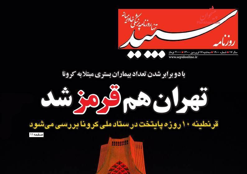 عناوین اخبار روزنامه سپید در روز سهشنبه ۱۷ فروردين