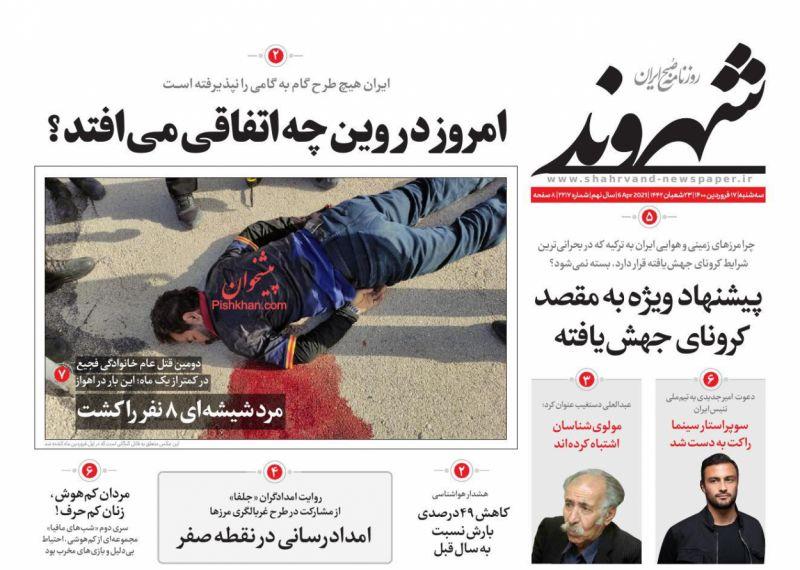 عناوین اخبار روزنامه شهروند در روز سهشنبه ۱۷ فروردين