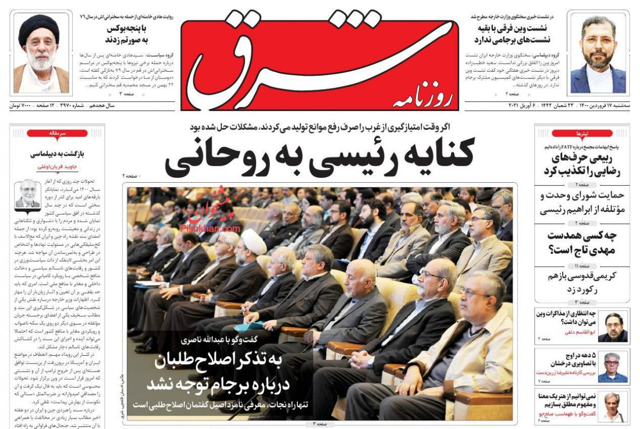 عناوین اخبار روزنامه شرق در روز سهشنبه ۱۷ فروردين