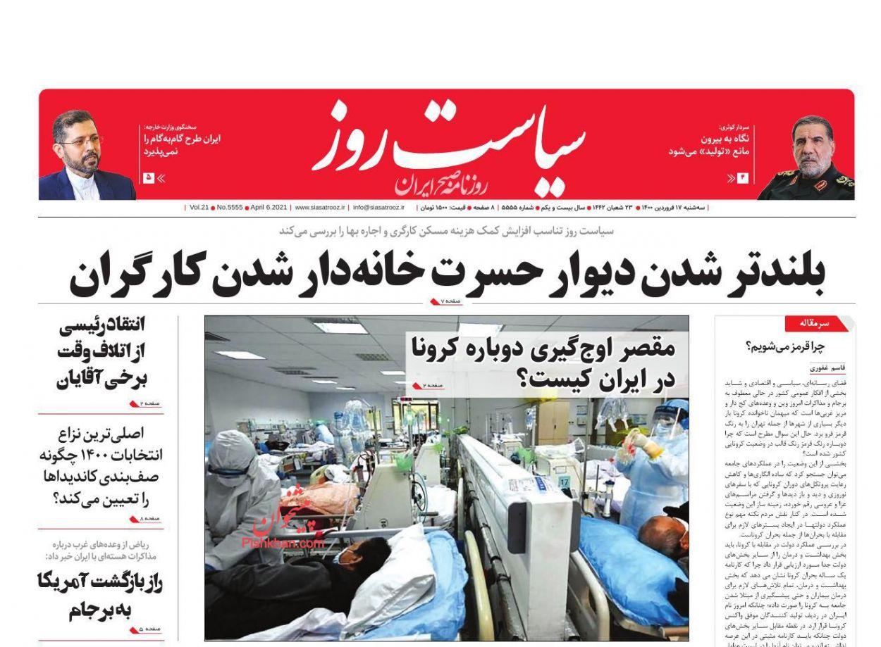 عناوین اخبار روزنامه سیاست روز در روز سهشنبه ۱۷ فروردين