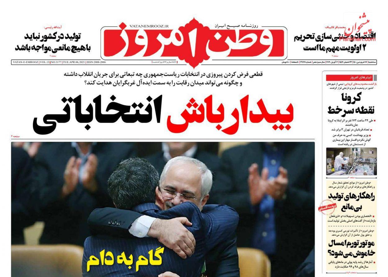 عناوین اخبار روزنامه وطن امروز در روز سهشنبه ۱۷ فروردين