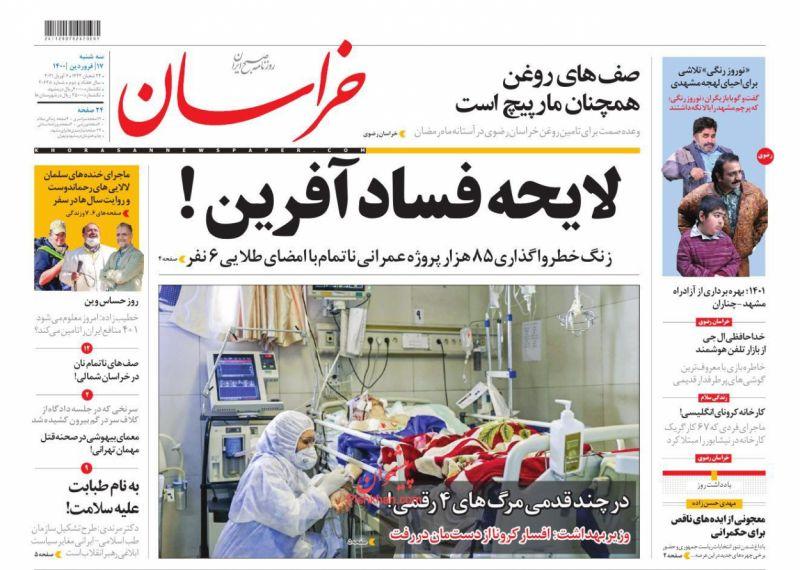 عناوین اخبار روزنامه خراسان در روز سهشنبه ۱۷ فروردين