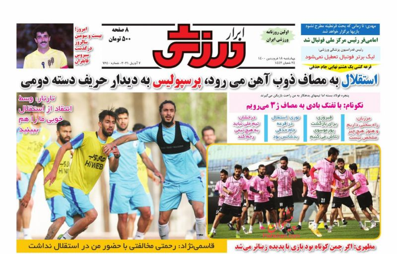 عناوین اخبار روزنامه ابرار ورزشى در روز چهارشنبه ۱۸ فروردين
