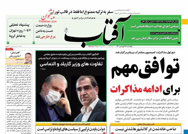 عناوین اخبار روزنامه آفتاب یزد در روز چهارشنبه ۱۸ فروردين