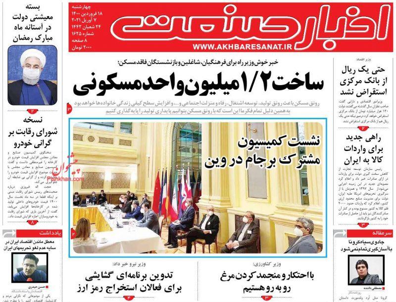 عناوین اخبار روزنامه اخبار صنعت در روز چهارشنبه ۱۸ فروردين