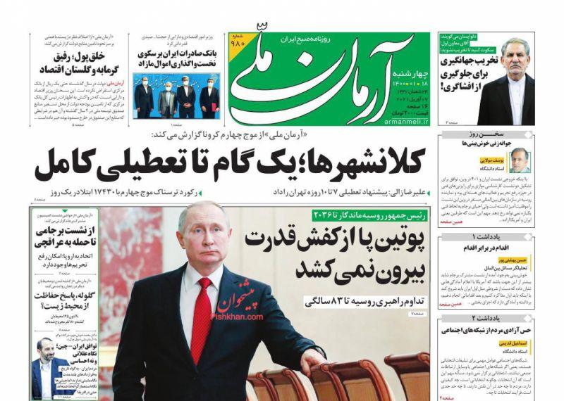 عناوین اخبار روزنامه آرمان ملی در روز چهارشنبه ۱۸ فروردين
