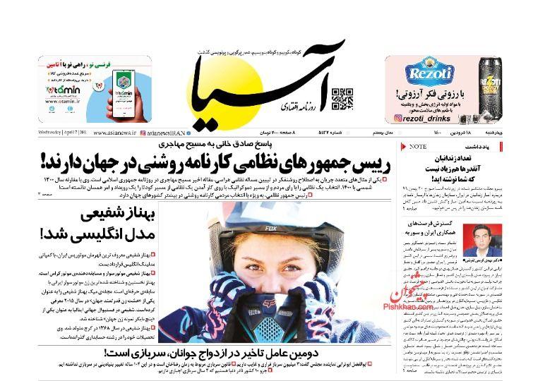 عناوین اخبار روزنامه آسیا در روز چهارشنبه ۱۸ فروردين