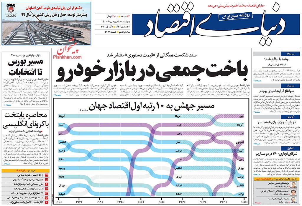 عناوین اخبار روزنامه دنیای اقتصاد در روز چهارشنبه ۱۸ فروردين