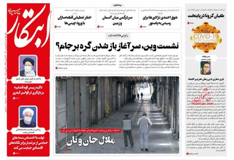 عناوین اخبار روزنامه ابتکار در روز چهارشنبه ۱۸ فروردين