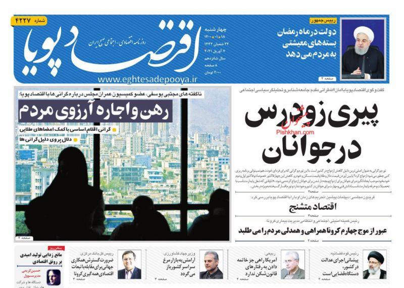 عناوین اخبار روزنامه اقتصاد پویا در روز چهارشنبه ۱۸ فروردين