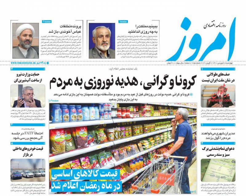 عناوین اخبار روزنامه امروز در روز چهارشنبه ۱۸ فروردين