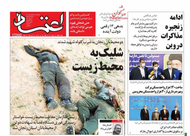 عناوین اخبار روزنامه اعتماد در روز چهارشنبه ۱۸ فروردين