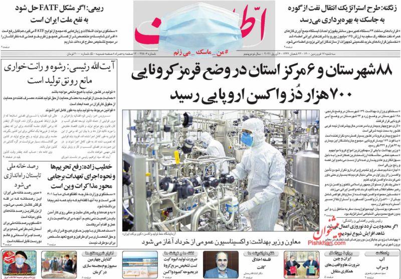 عناوین اخبار روزنامه اطلاعات در روز چهارشنبه ۱۸ فروردين