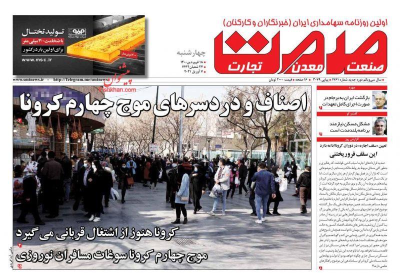 عناوین اخبار روزنامه صمت در روز چهارشنبه ۱۸ فروردين