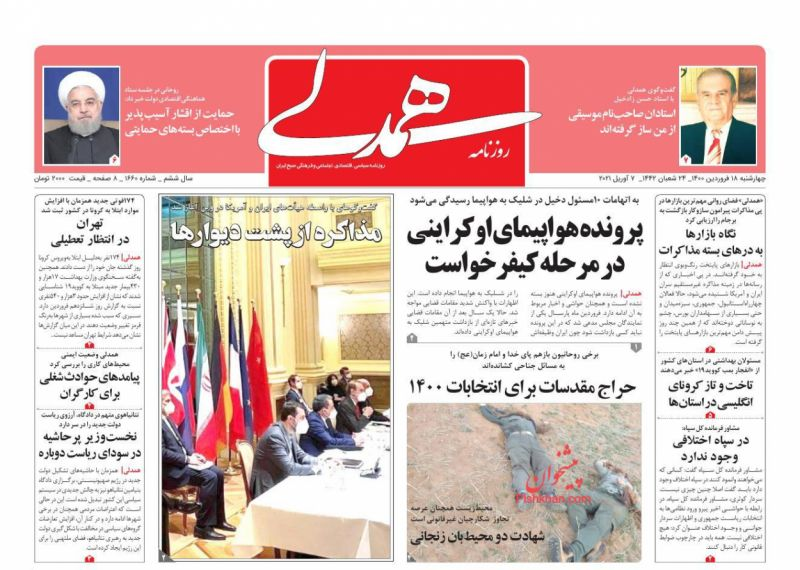 عناوین اخبار روزنامه همدلی در روز چهارشنبه ۱۸ فروردين