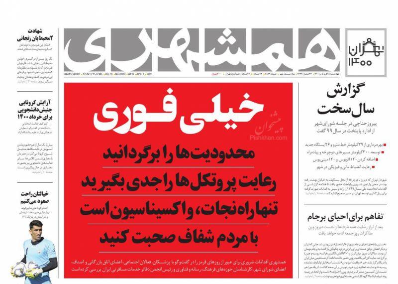عناوین اخبار روزنامه همشهری در روز چهارشنبه ۱۸ فروردين
