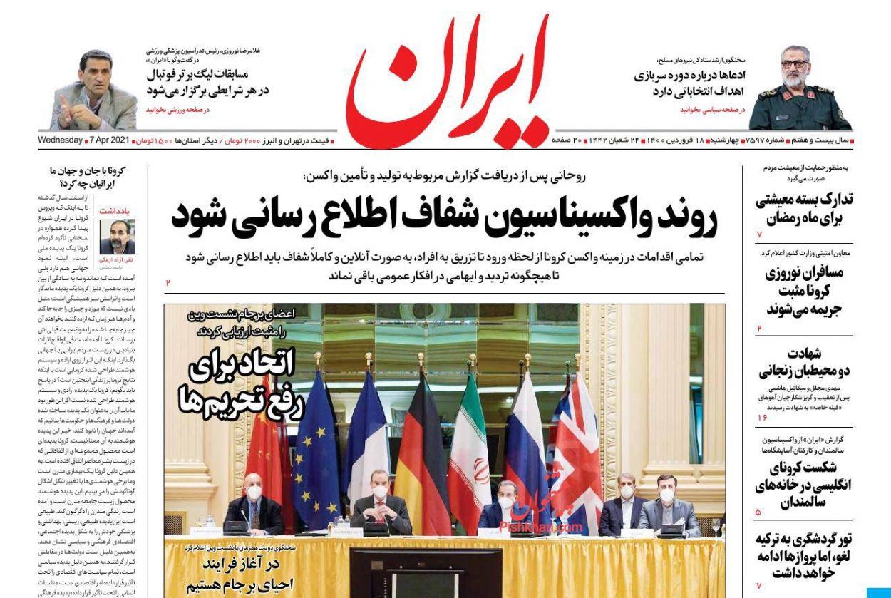 عناوین اخبار روزنامه ایران در روز چهارشنبه ۱۸ فروردين