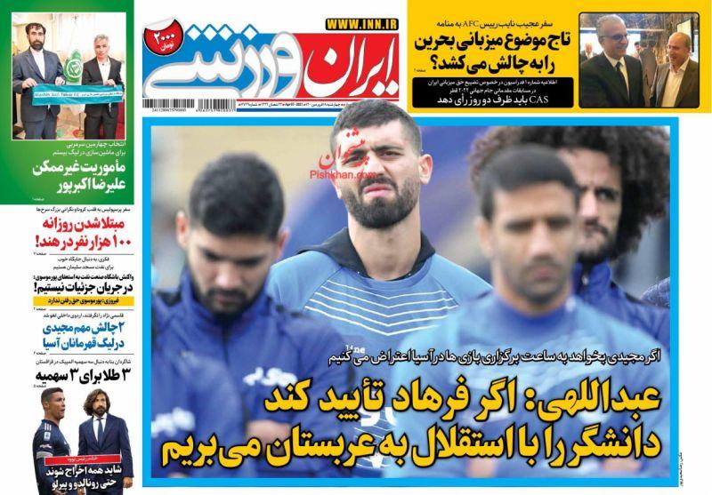 عناوین اخبار روزنامه ایران ورزشی در روز چهارشنبه ۱۸ فروردين