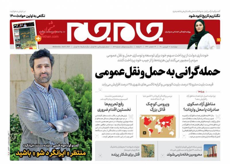 عناوین اخبار روزنامه جام جم در روز چهارشنبه ۱۸ فروردين