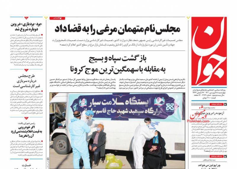 عناوین اخبار روزنامه جوان در روز چهارشنبه ۱۸ فروردين