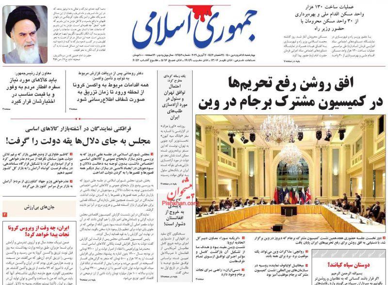 عناوین اخبار روزنامه جمهوری اسلامی در روز چهارشنبه ۱۸ فروردين