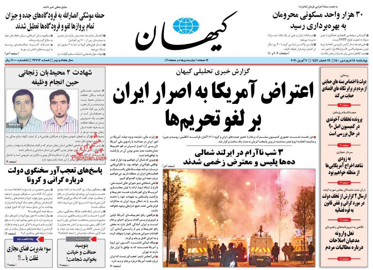 عناوین اخبار روزنامه کيهان در روز چهارشنبه ۱۸ فروردين