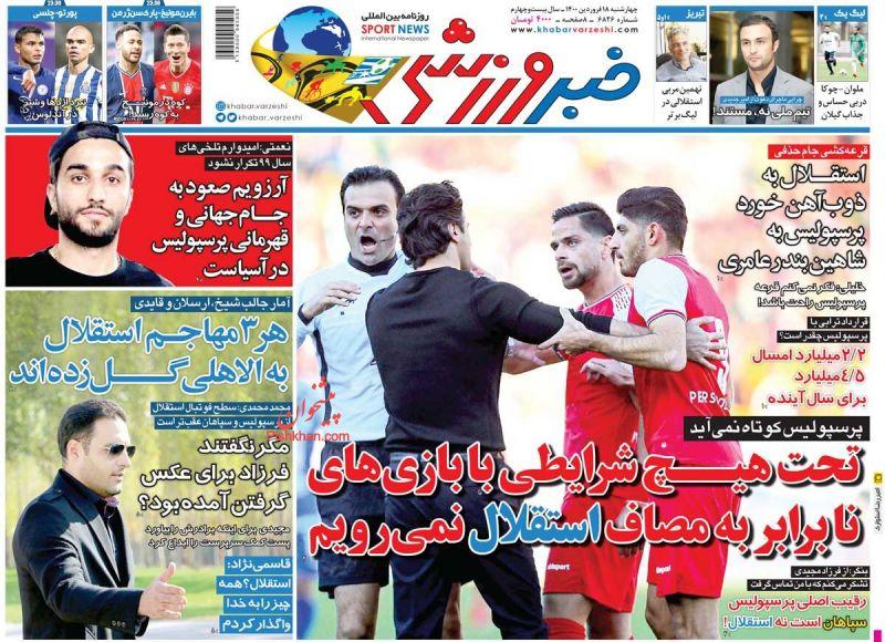 عناوین اخبار روزنامه خبر ورزشی در روز چهارشنبه ۱۸ فروردين