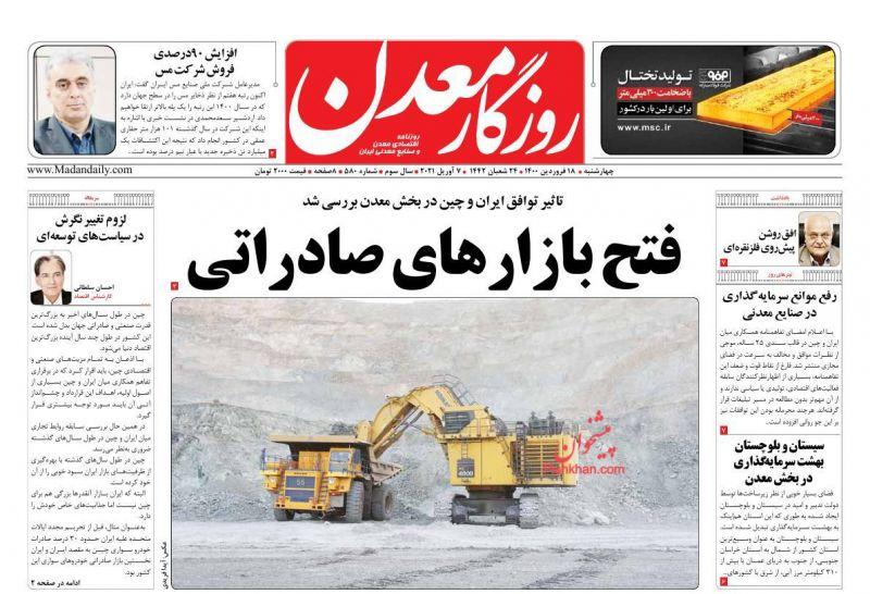 عناوین اخبار روزنامه روزگار معدن در روز چهارشنبه ۱۸ فروردين