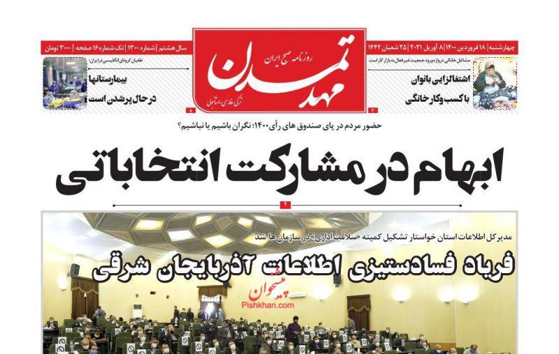 عناوین اخبار روزنامه مهد تمدن در روز چهارشنبه ۱۸ فروردين