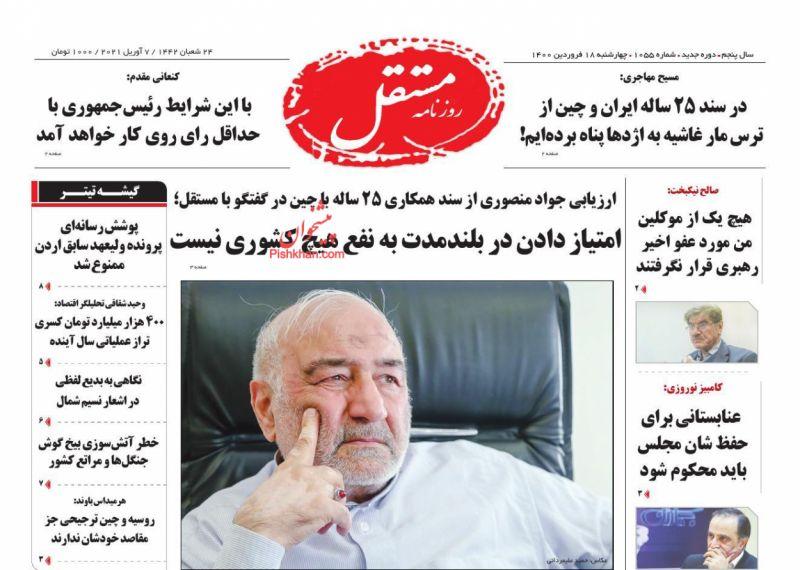 عناوین اخبار روزنامه مستقل در روز چهارشنبه ۱۸ فروردين