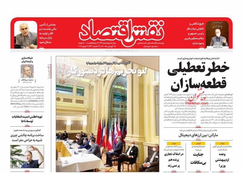 عناوین اخبار روزنامه نقش اقتصاد در روز چهارشنبه ۱۸ فروردين