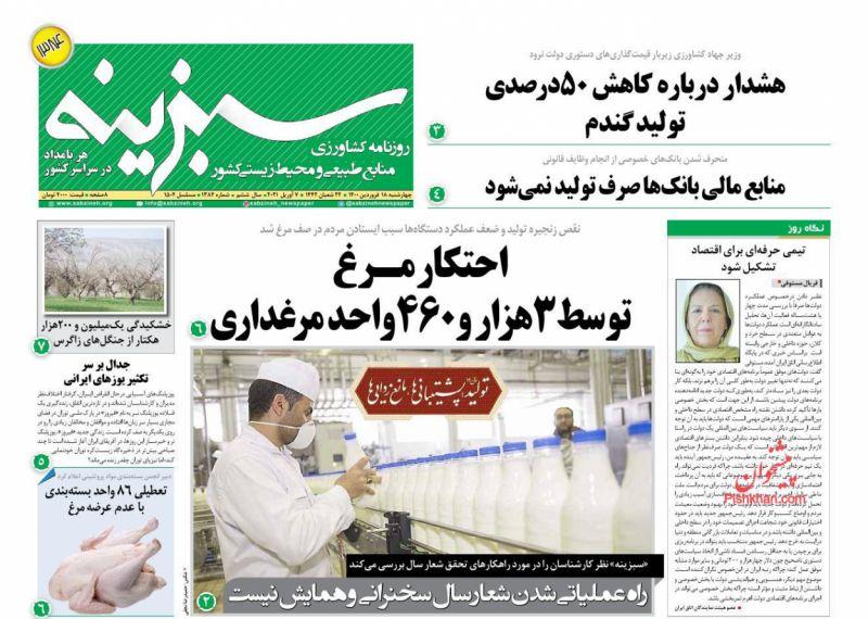 عناوین اخبار روزنامه سبزینه در روز چهارشنبه ۱۸ فروردين
