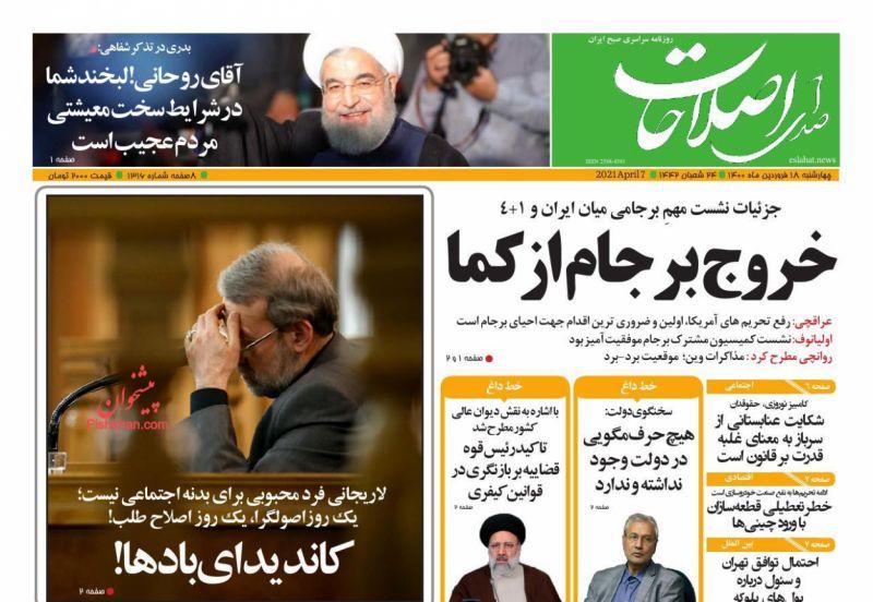 عناوین اخبار روزنامه صدای اصلاحات در روز چهارشنبه ۱۸ فروردين