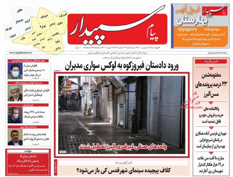عناوین اخبار روزنامه پیام سپیدار در روز چهارشنبه ۱۸ فروردين