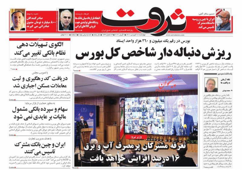 عناوین اخبار روزنامه ثروت در روز چهارشنبه ۱۸ فروردين