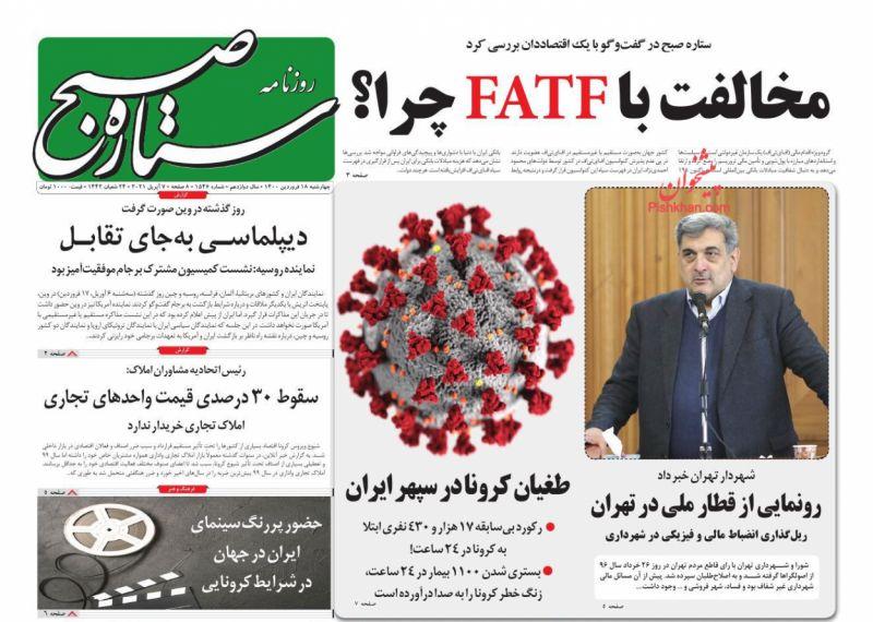 عناوین اخبار روزنامه ستاره صبح در روز چهارشنبه ۱۸ فروردين