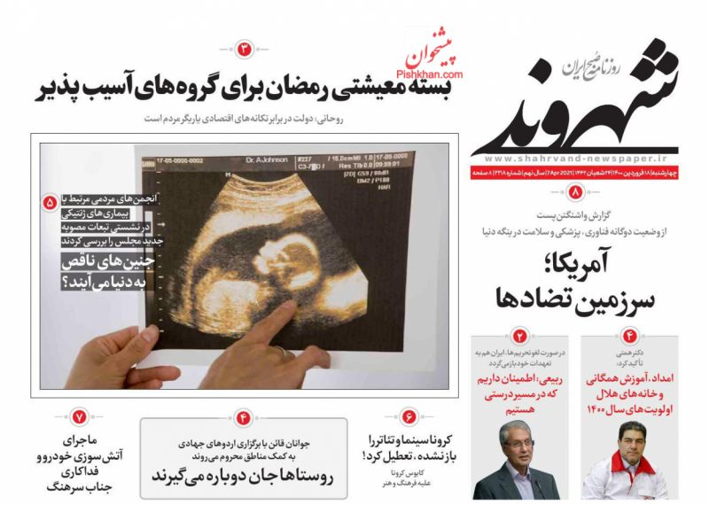 عناوین اخبار روزنامه شهروند در روز چهارشنبه ۱۸ فروردين