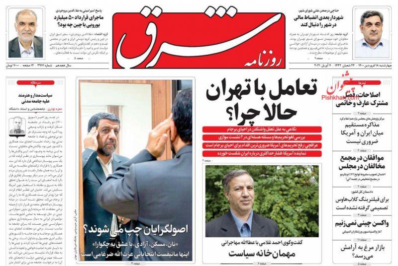 عناوین اخبار روزنامه شرق در روز چهارشنبه ۱۸ فروردين