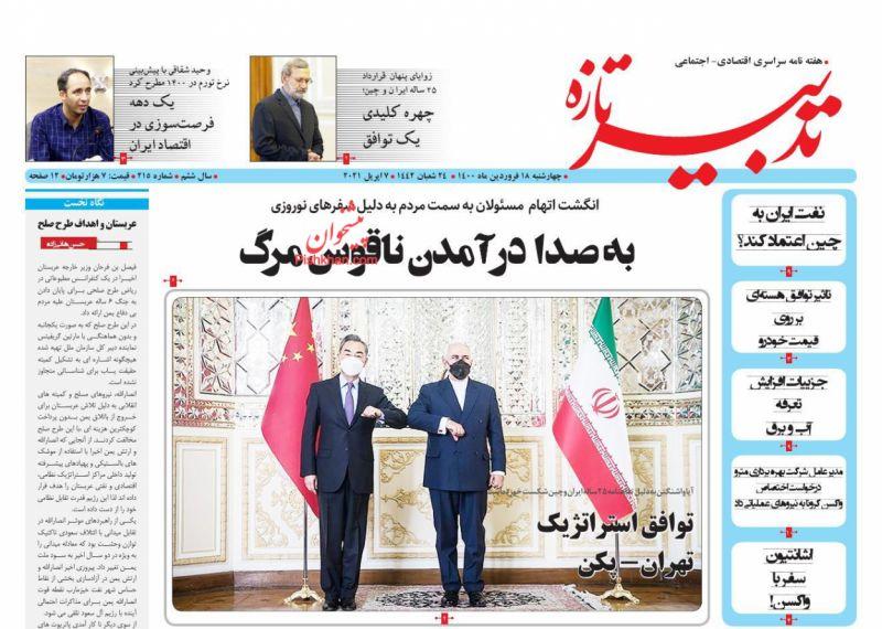 عناوین اخبار روزنامه تدبیر تازه در روز چهارشنبه ۱۸ فروردين