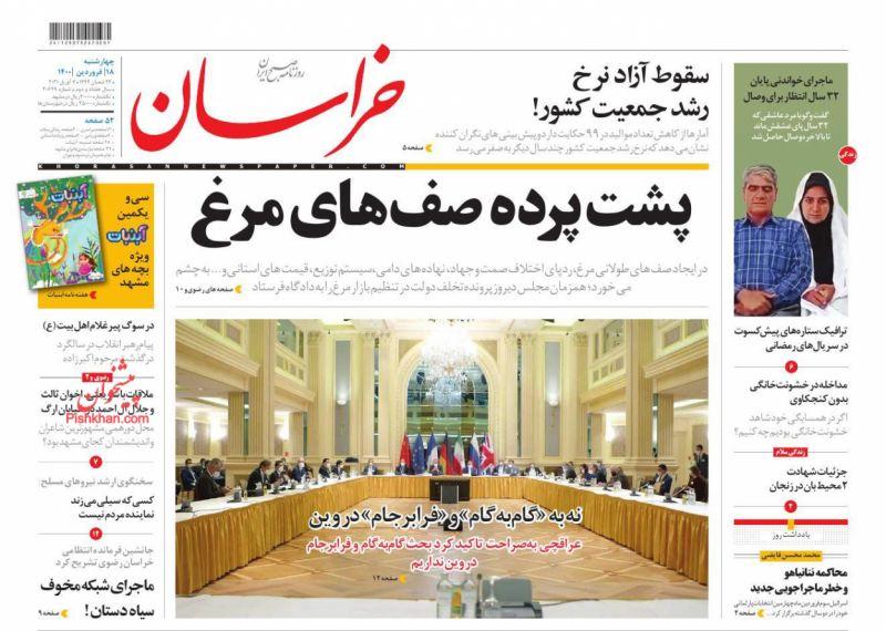 عناوین اخبار روزنامه خراسان در روز چهارشنبه ۱۸ فروردين