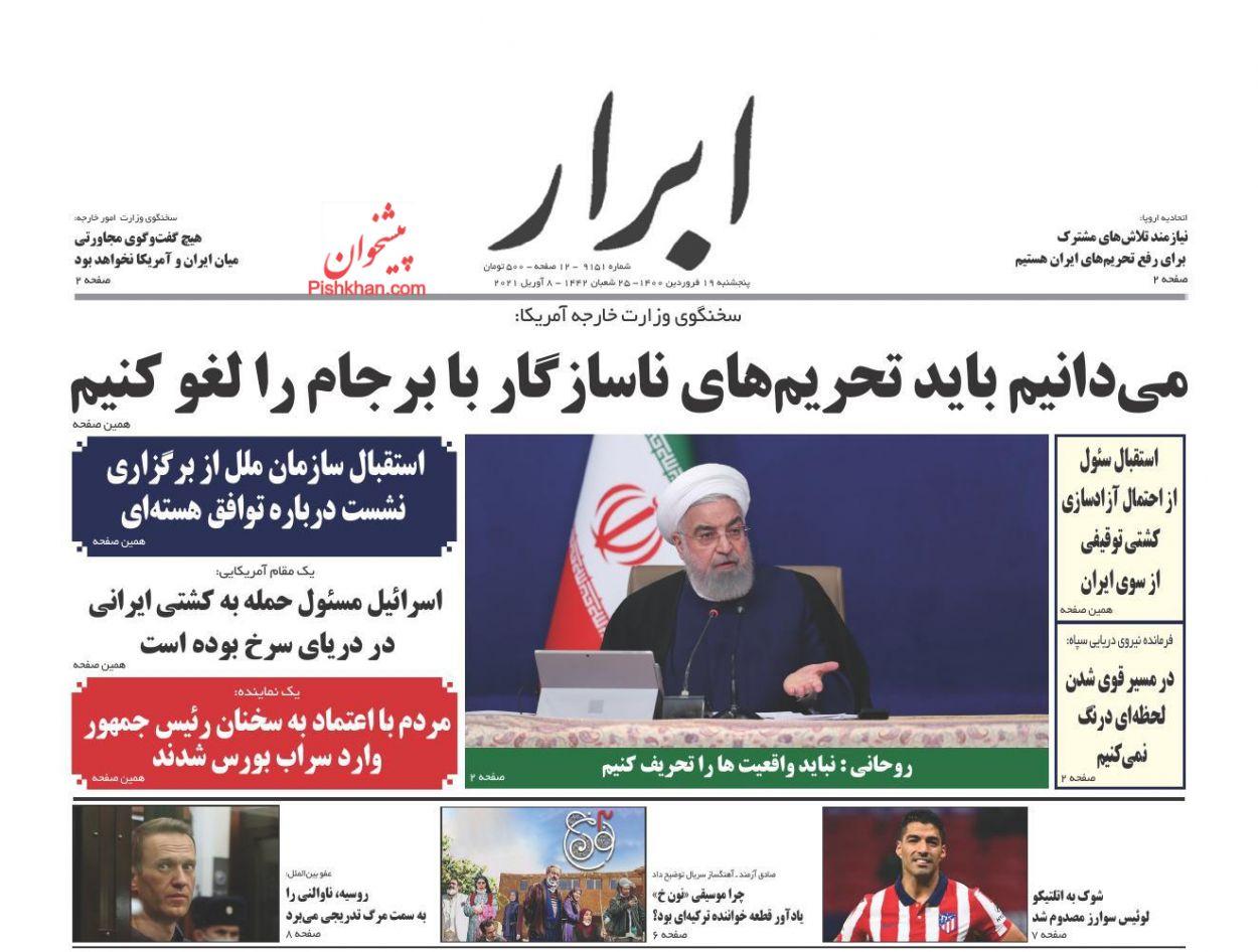 عناوین اخبار روزنامه ابرار در روز پنجشنبه ۱۹ فروردین