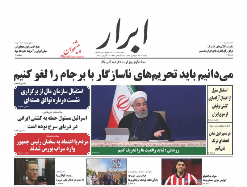 عناوین اخبار روزنامه ابرار در روز پنجشنبه ۱۹ فروردين