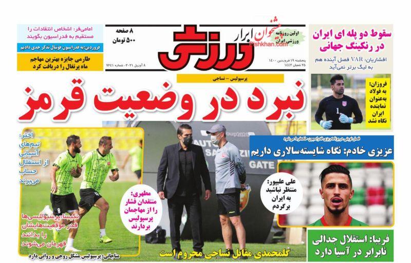 عناوین اخبار روزنامه ابرار ورزشى در روز پنجشنبه ۱۹ فروردين