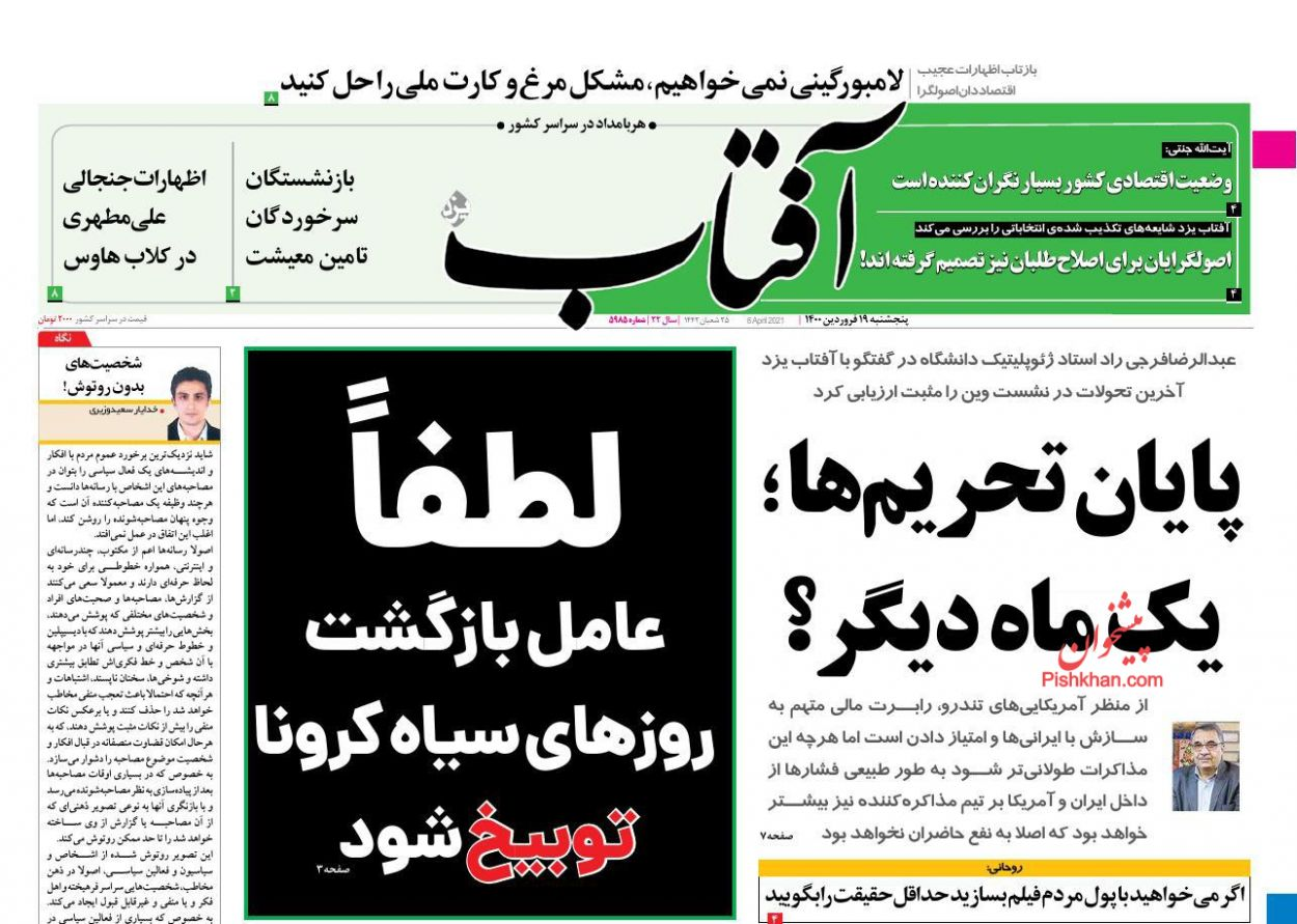 عناوین اخبار روزنامه آفتاب یزد در روز پنجشنبه ۱۹ فروردین