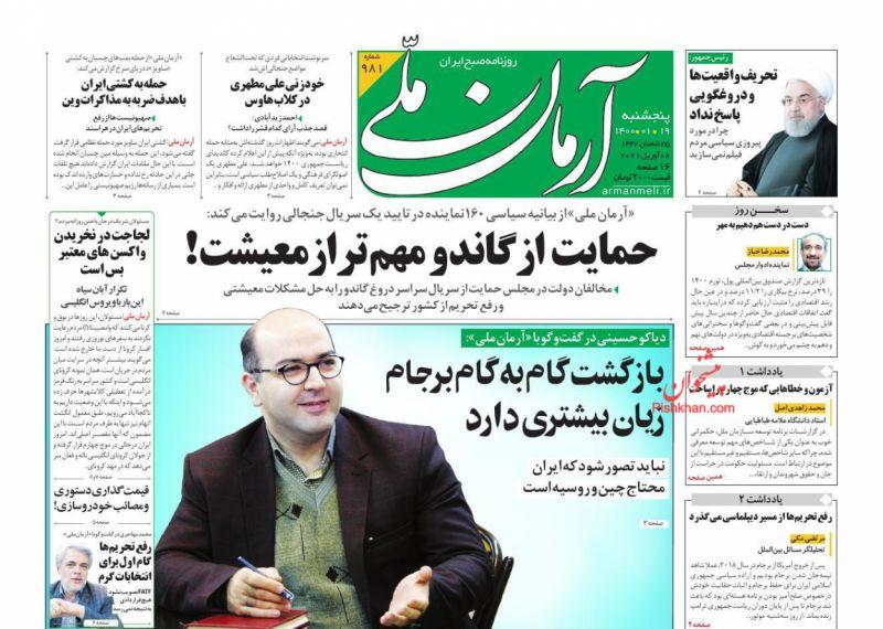 عناوین اخبار روزنامه آرمان ملی در روز پنجشنبه ۱۹ فروردين