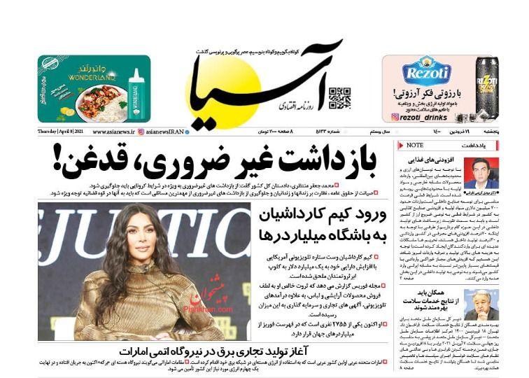 عناوین اخبار روزنامه آسیا در روز پنجشنبه ۱۹ فروردين